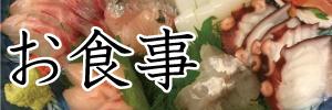 炭火焼鳥満月(MANGETSU)トップページヘッダーお食事