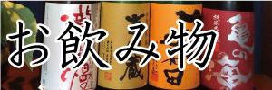 炭火焼鳥満月(MANGETSU)トップページヘッダーお飲物