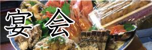 炭火焼鳥満月(MANGETSU)トップページヘッダー宴会