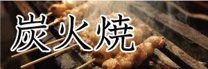 炭火焼鳥満月(MANGETSU)トップページヘッダー炭火焼