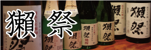 炭火焼鳥満月(MANGETSU)トップページヘッダー獺祭