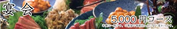 炭火焼鳥満月(MANGETSU)宴会ページヘッダー5000円コース